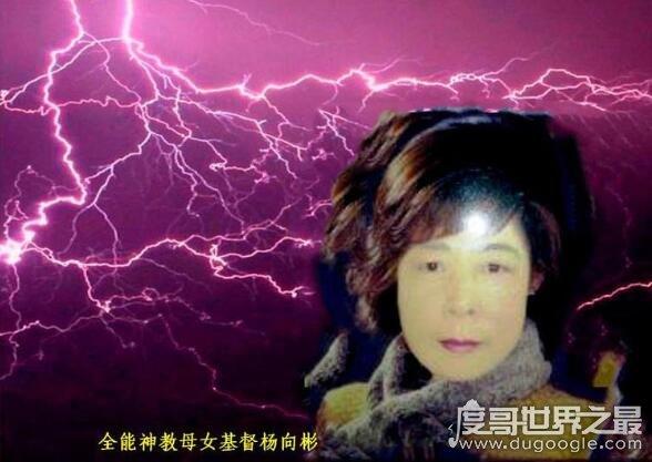 高考落榜生杨向彬成为全能教女基督,误入歧途毁一生(要警示)