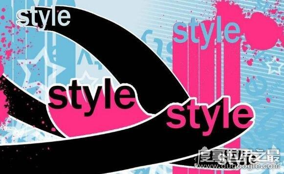 style是什么意思,意思有多种(一般用来形容风格时尚)