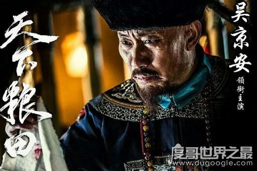 刘统勋是清朝名臣,真实的他比《天下粮田》中还要更厉害
