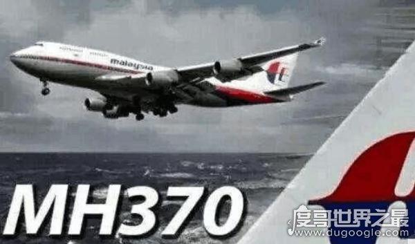 世界航空史上的十大空难,马航mh370残骸至今未找到(警钟长鸣)
