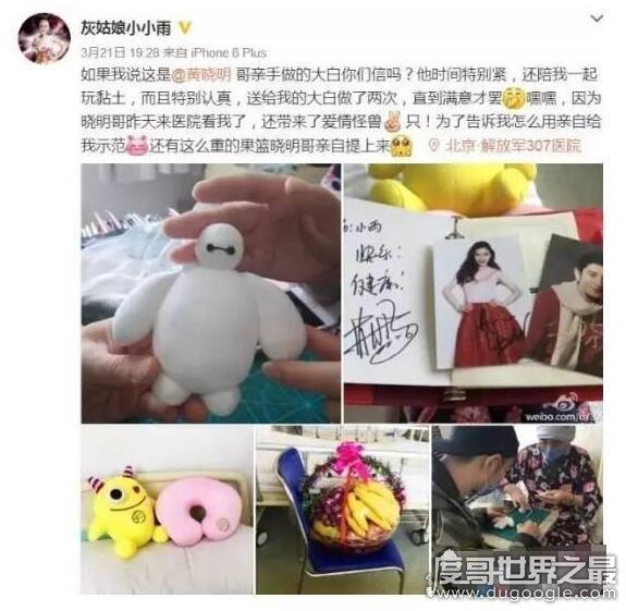 黄晓明离婚对象不是baby,实际是妹妹小雨患白血病去世