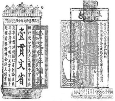 中国最早的纸币叫什么,是宋朝交子(并不是唐朝的飞钱)