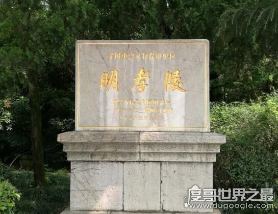 朱元璋的墓地被盗过吗,独特的地质构造让盗墓贼无从下手