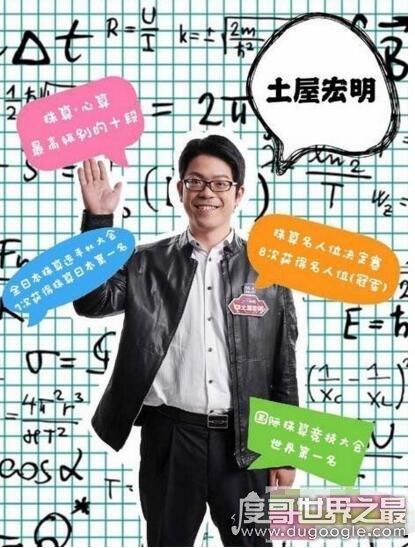 日本第一神算,土屋宏明(18位数除法7.47秒破世界纪录)