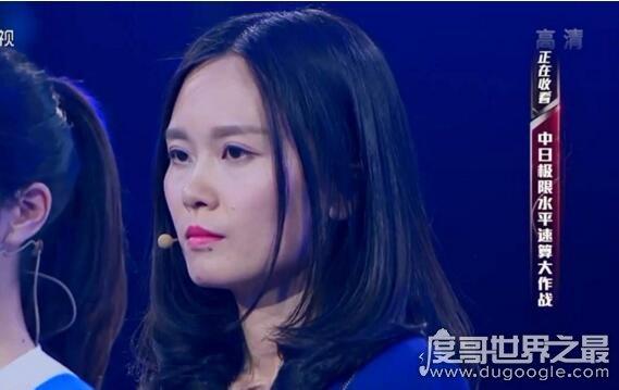 中国第一心算女神,陈冉冉(1分钟加减心算世界纪录保持者)