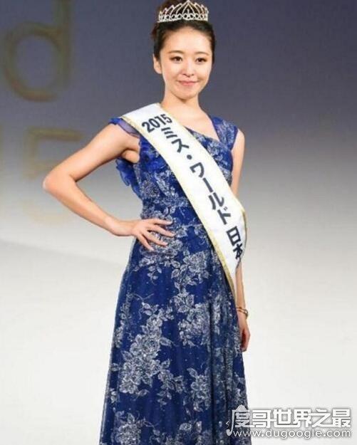 日本最矮世界小姐,板垣真衣(身高1.52米全靠颜值取胜)