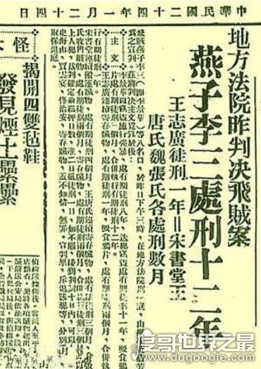 第一侠盗,燕子李三(原型公认为李景华/晚清十大高手之一)
