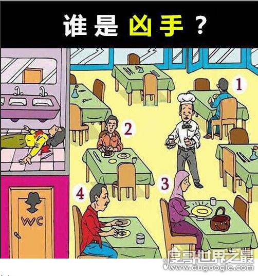 谁是凶手推理餐厅图片,具体解析谁才是那个杀人凶手