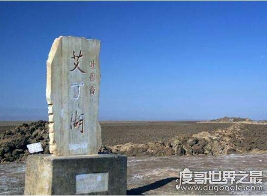 中国海拔最低的湖,新疆艾丁湖-161米(最高是霍尔泊湖)