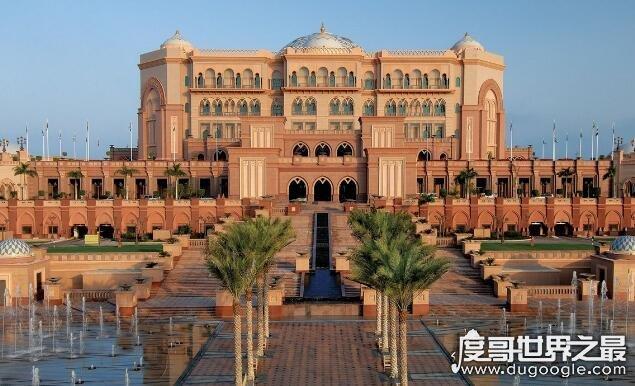 世界上最豪华的酒店,阿布扎比皇宫酒店是全球唯一的八星级酒店