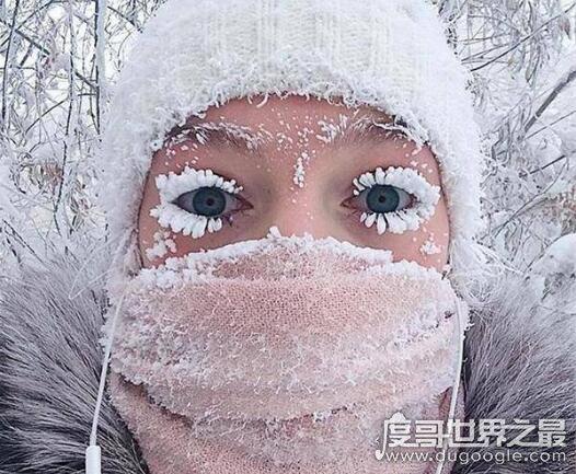 全球最冷的城市,绝对温差高达105℃(是有人居住最冷的地方)