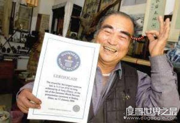 世界上眉毛最长的人,郑树森老人19.1厘米破吉尼斯纪录