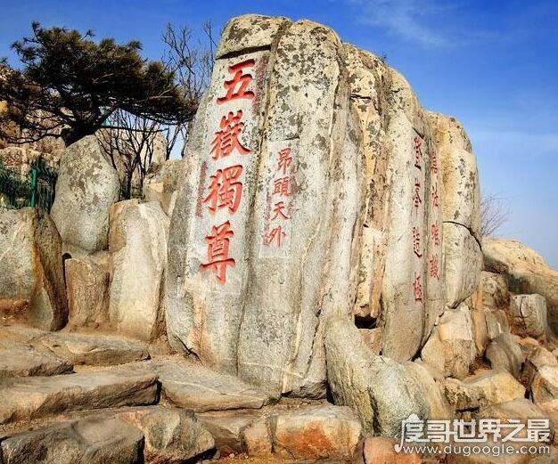 中国五大名山,也代指五岳(泰山/华山/恒山/衡山/嵩山)