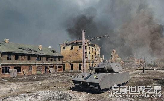 世界上最大的坦克,长达35米的巨鼠坦克战斗全重达188吨