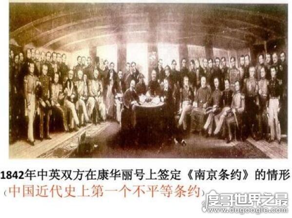 中国第一个不平等条约,中英南京条约(29个不平等条约大全)