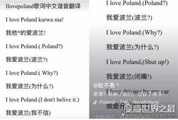 """抖音买了佛冷什么意思?英文""""I Love Poland""""的中文谐音"""