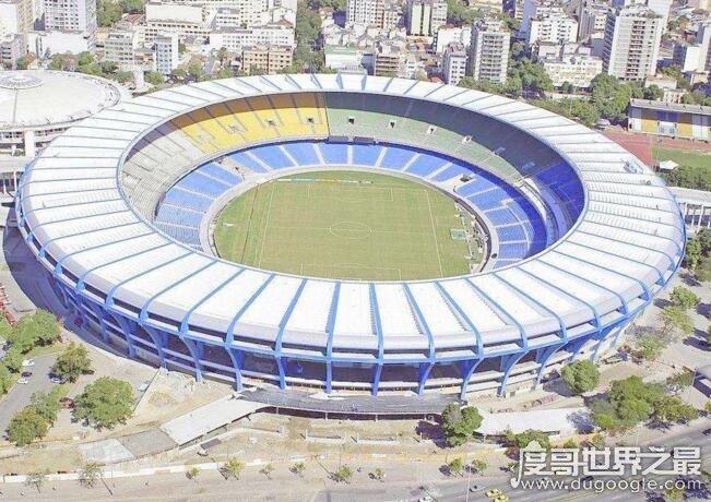 世界上最大的足球场,巴西马拉卡纳球场(能容纳20.5万人)
