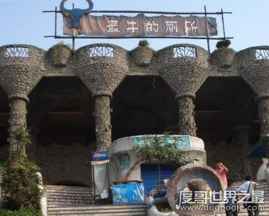 世界上最大的厕所,重庆最牛厕所可容纳1000人同时上厕所(www.souid.com)