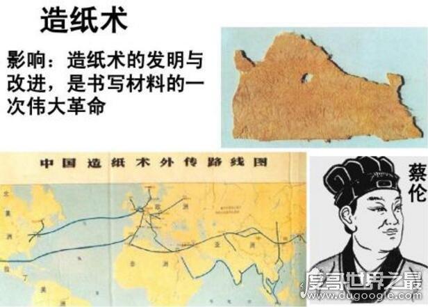 造纸术是谁发明的,其实并不是蔡伦(公元前49年便已存在)