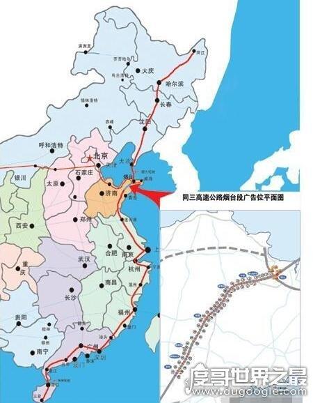 中国最长的高速公路,同三高速公路全长5700千米