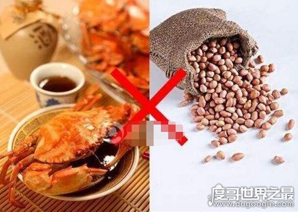 螃蟹不能和什么一起吃,螃蟹+花生不能同吃(你肯定中招了)