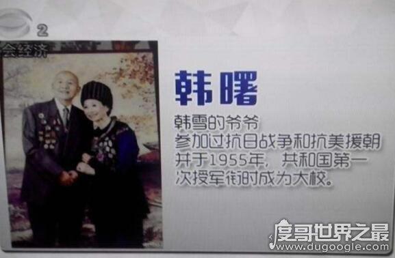 韩雪爷爷是哪个将军,韩曙曾是中国人民解放军副军长
