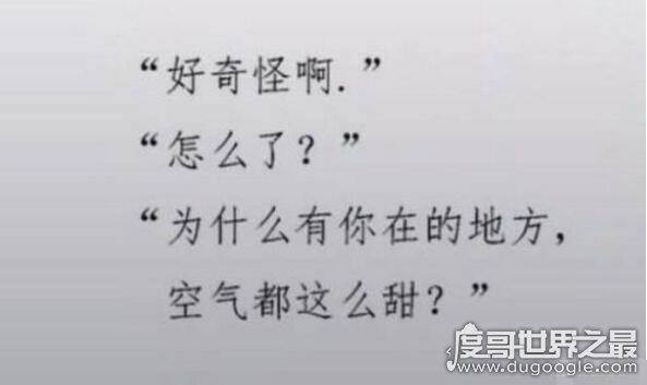 2019最新土味情话大全,近朱者赤/近你者甜(撩妹不在是问题)