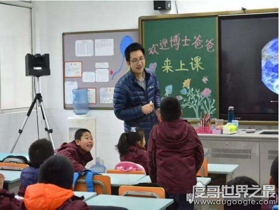 中国最牛小学,拥有194位博士家长(我爸是博士成口头禅)