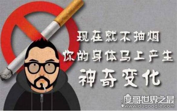 戒烟后身体会出现的各种变化,8个小时左右将会最难受