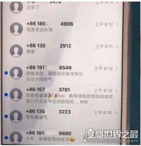 山东土豪21万拍手机号,尾号5个8(中国最贵手机号2800万)