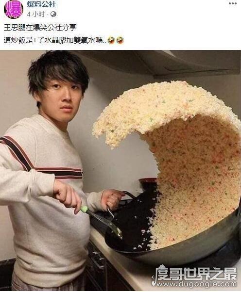 """世界最牛炒饭,""""海啸炒饭""""爆红网络(网友:难道食神再现?)"""