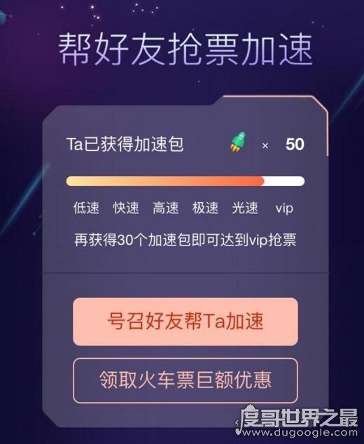 """中铁总局:抢票软件已被限制,加速抢票软件将不在""""加速"""""""