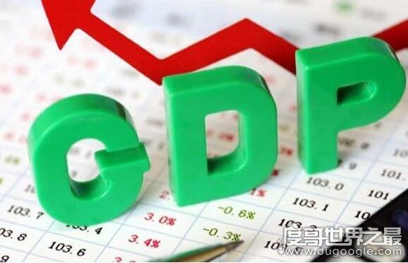 2018全國GDP十強排名,上海居首位(武漢/成都漲幅最快)