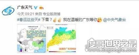 """广东游客春节爬山中暑,网友:""""我们不是生活在一个国家"""""""