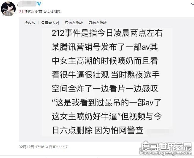 "QQ空间212事件是什么?腾讯回应""212事件处罚通知""乃谣言"