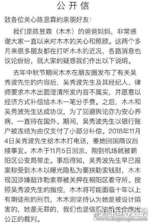 """陈昱霖吴秀波事件全始末,剧情起伏堪比""""大片""""(了解一下)"""