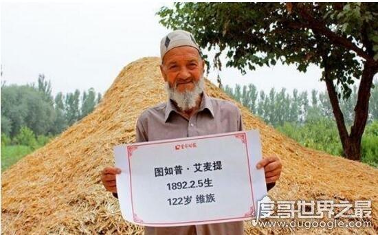 世界最长寿男性去世,享年113岁(和我国长寿老人比差远了)