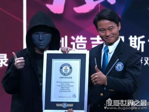 骚白挑战世界纪录成功,王者荣耀连胜最多的人(333连胜)