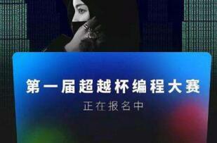 杨超越杯编程大赛正式开赛,目前火热报名中(网友:太硬核!)