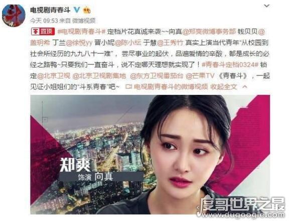 電視劇青春斗定檔3月24日,鄭爽變身奮斗女孩(原聲上陣受期待)