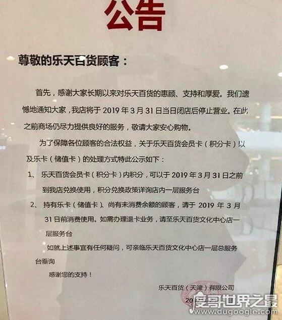 """韩国乐天仅剩3家门店在华营业,网友:""""自作自受,活该"""""""