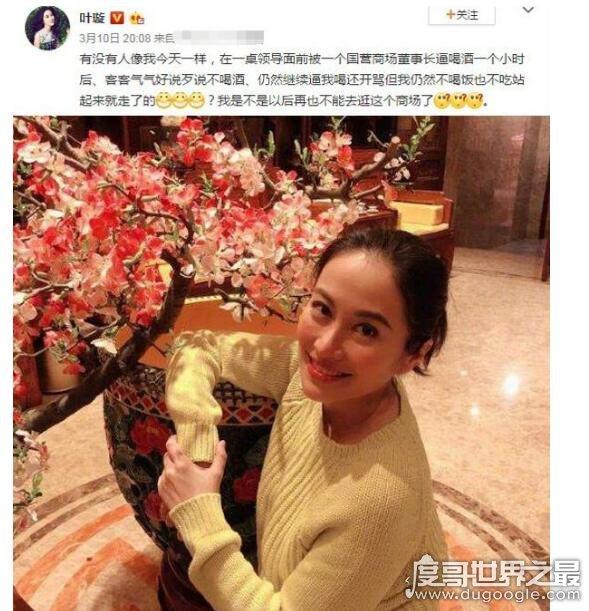 叶璇控诉强迫喝酒,她被骂一个小时后饭都没吃就直接走人