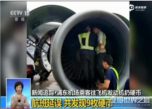 """2名女乘客向飞机扔硬币,造成飞机延误2小时(为了""""祈福"""")"""
