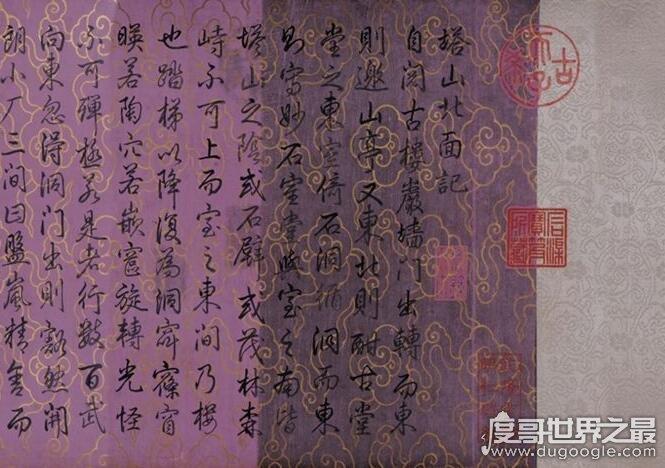 中国最贵的字画,王羲之《平安帖》3.08亿都只排能第二