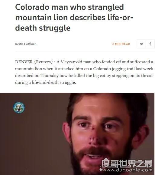 """美国男掐死美洲狮,男子实力遭质疑(""""狮子""""只是幼仔)"""