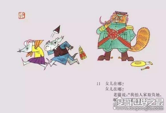 """民间传说:老鼠嫁女的故事,告诉我们不要""""盲目崇拜""""别人"""