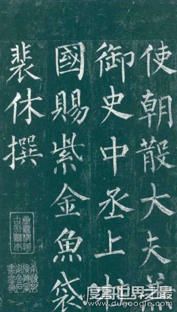 中国古代十大著名书法家名单,黄庭坚比王羲之的字更珍贵