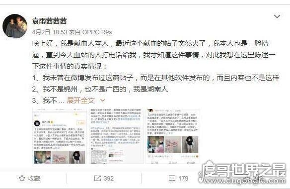 献血站多抽熊猫血系谣言,当事人现身辟谣(全部是杜撰)