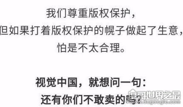 视觉中国道歉关闭网站整改,股票开盘直接跌停(引发众怒)