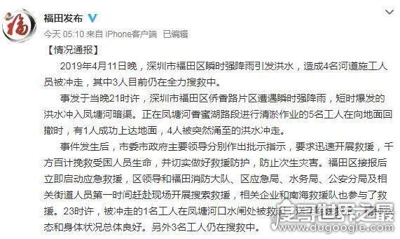 最新消息!深圳洪水7人遇难,4人失联(洪水共冲走16人)